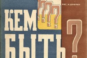 65/962   [Russian children's books]. Mayakovsky, V.